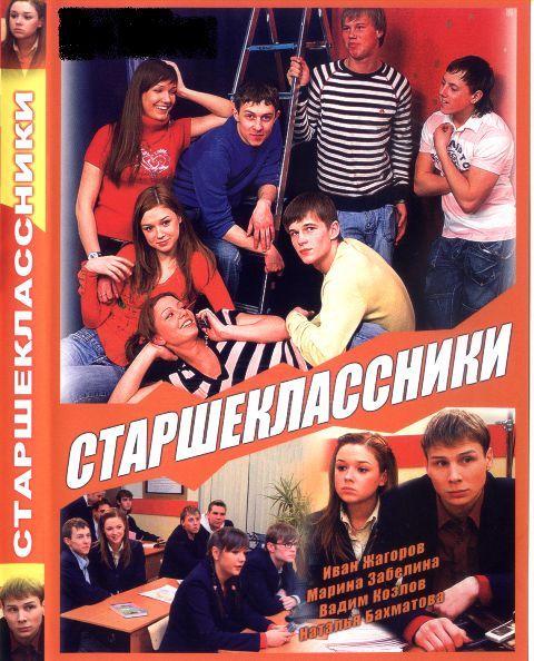 Старшеклассники [S03] (2008) TVRip, SATRip